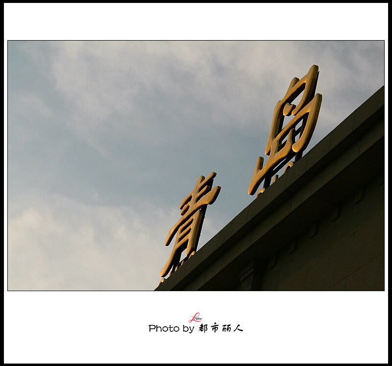 青岛火车站随拍】