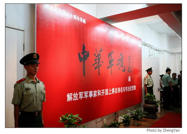 军军事家和开国上将名诗名句书法展 8月15日在云峰画苑开幕