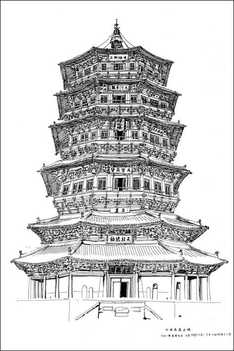 [原创]我画的应县木塔速写怎么变成了梁思成先生的?图片