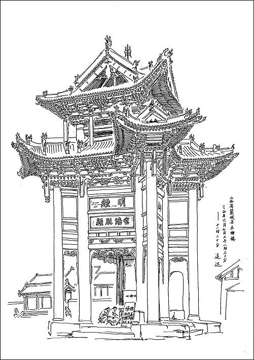2014年初夏晋南古建筑写生归来